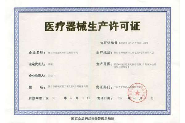 Leawell medical equipment production license