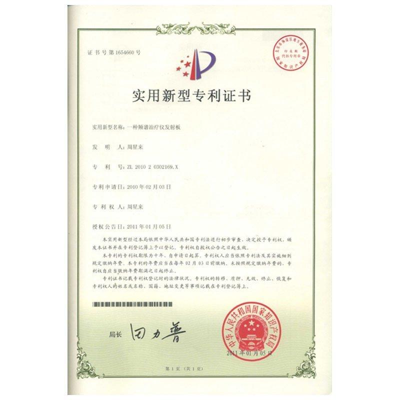 Leawell 3T spectrum treatment board Utility model patent certificate