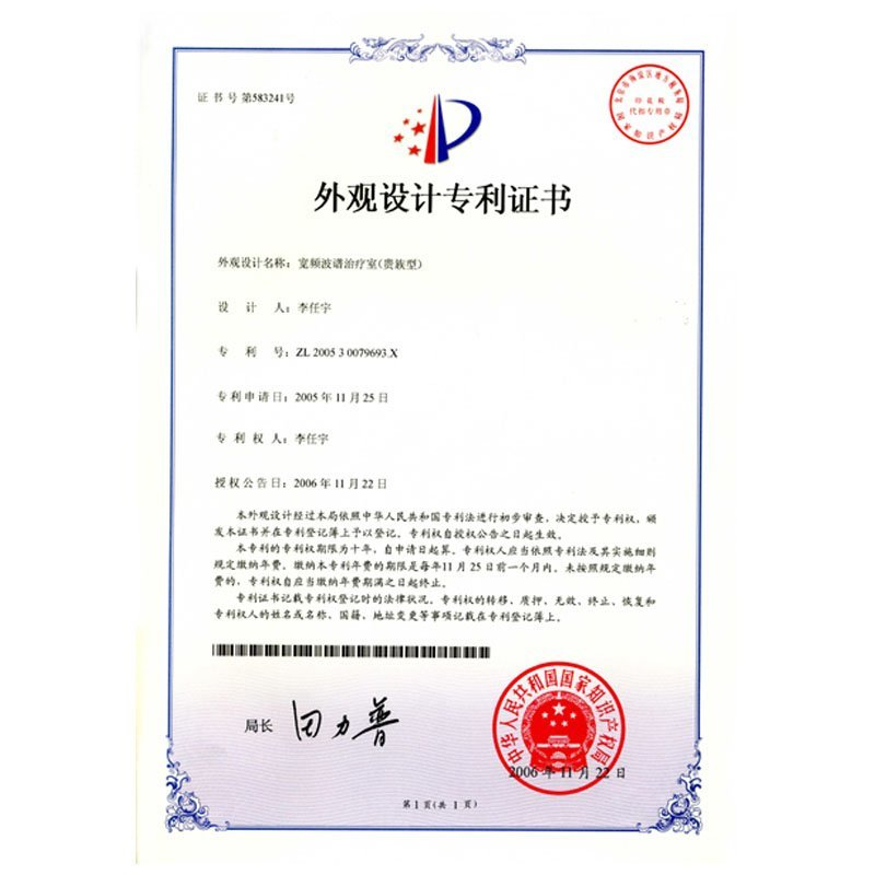 LY-808 spectrum therapeutic cabin Utility model patent certificate
