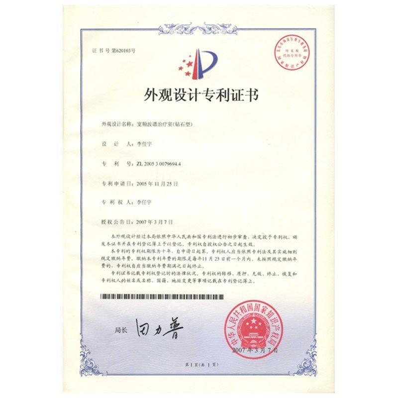 LY-808JZ spectrum therapeutic cabin (Diamond type) outlook design patent certificate