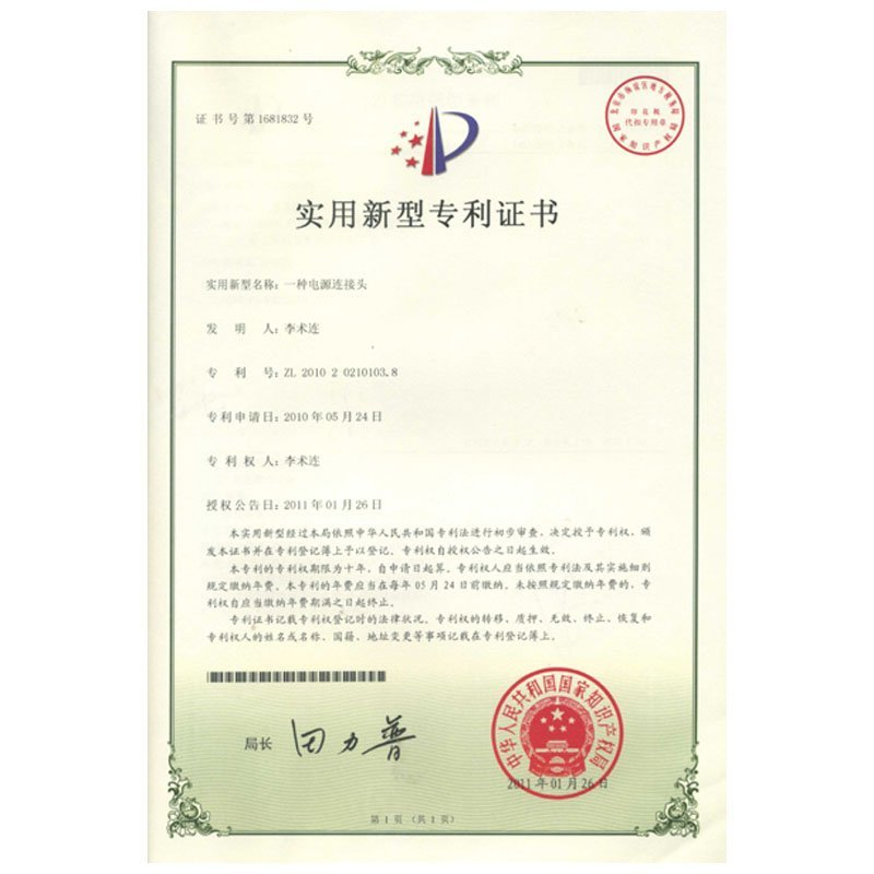 The Utility model patent certificate for power supply connect plug