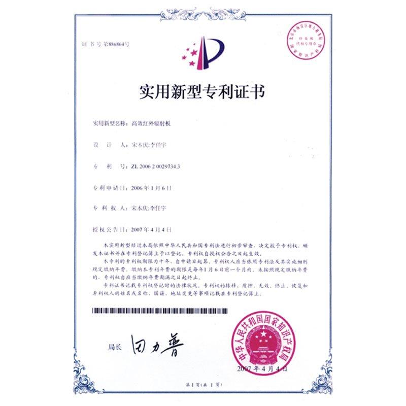 Spectrum therapeutic board Utility model patent certificate