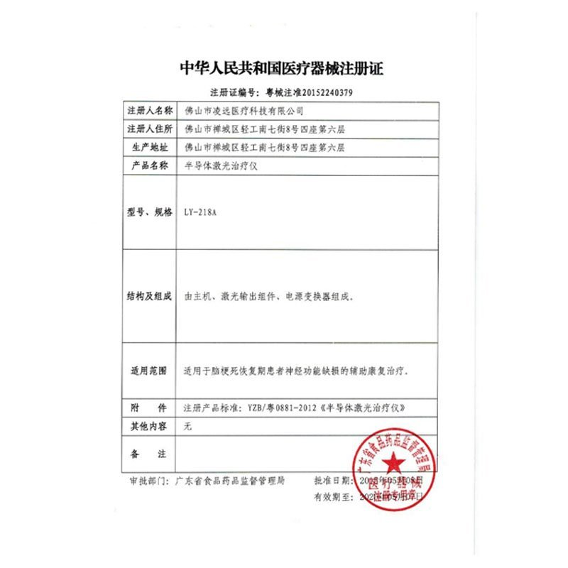 LY-218A Semiconductor laser treatment device registration certificate