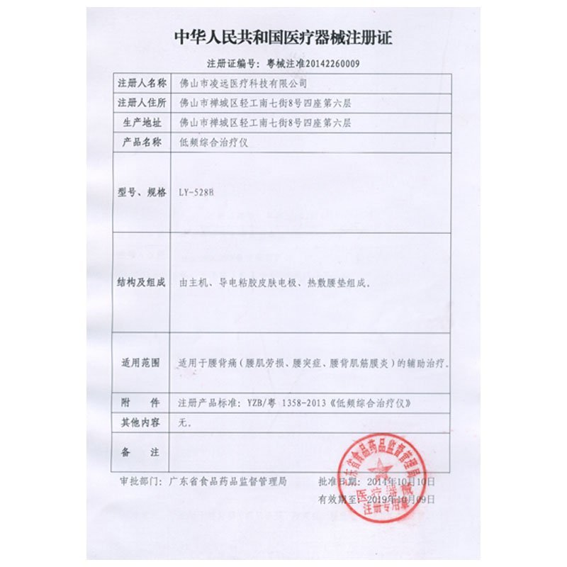 LY-528B low frequency treatment device Registration certificate